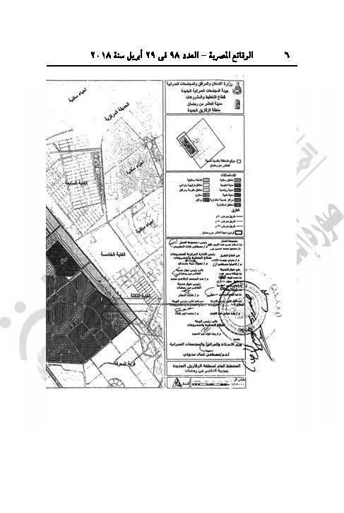 تفاصيل إنشاء مدينة الزقازيق الجديدة.. والانتهاء منها خلال 5 سنوات 1