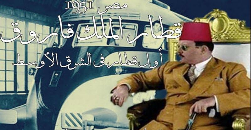 بالصور | عودة قطار الملك فاروق.. بعد توقفه منذ ثورة يوليو 1952