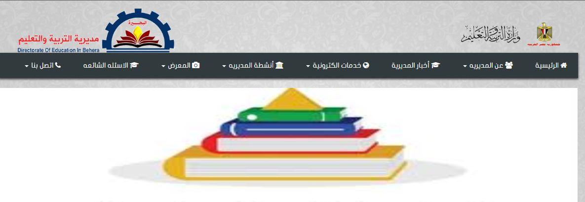 اعتماد نتيجة الشهادة الاعدادية محافظة البحيرة  الفصل الدراسي الثاني 2018
