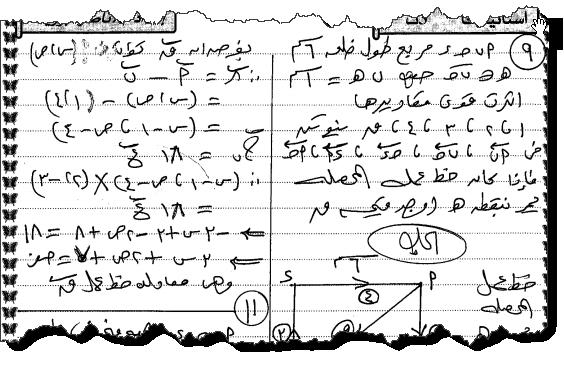 مراجعة الإستاتيكا عربي ولغات بنظام البوكليت للصف الثالث الثانوى دور مايو 2019