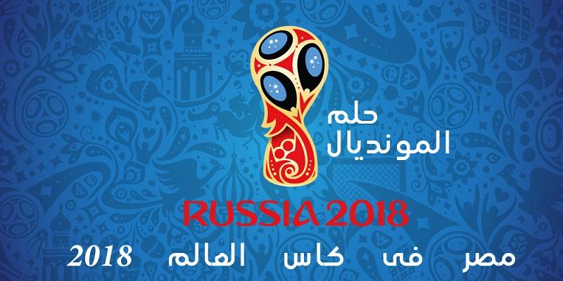 كأس العالم روسيا 2018 ومواعيد مباريات المنتخب المصري