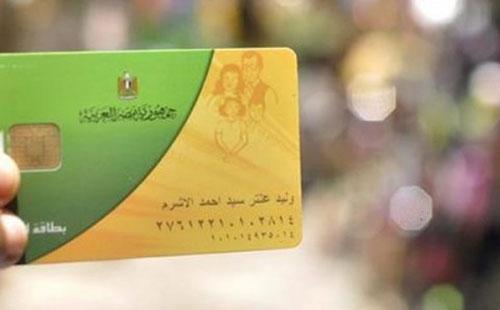 موعد إضافة المواليد الجديدة على البطاقات التموينية