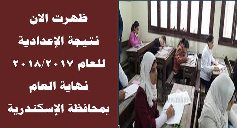 نتيجة الشهادة الإعدادية 2018 نهاية العام بمحافظة الإسكندرية