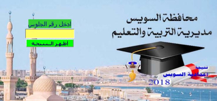 نتيجة الشهادة الإعدادية الفصل الدراسي الثاني 2018 محافظة السويس الآن