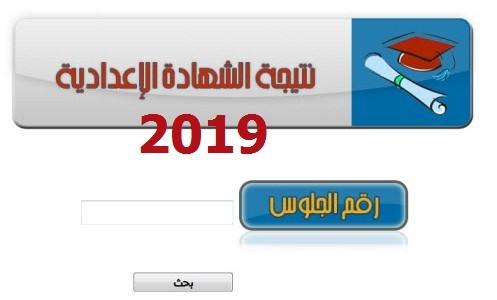 نتيجة الشهادة الإعدادية كفر الشيخ 2019 الترم الاول برقم الجلوس
