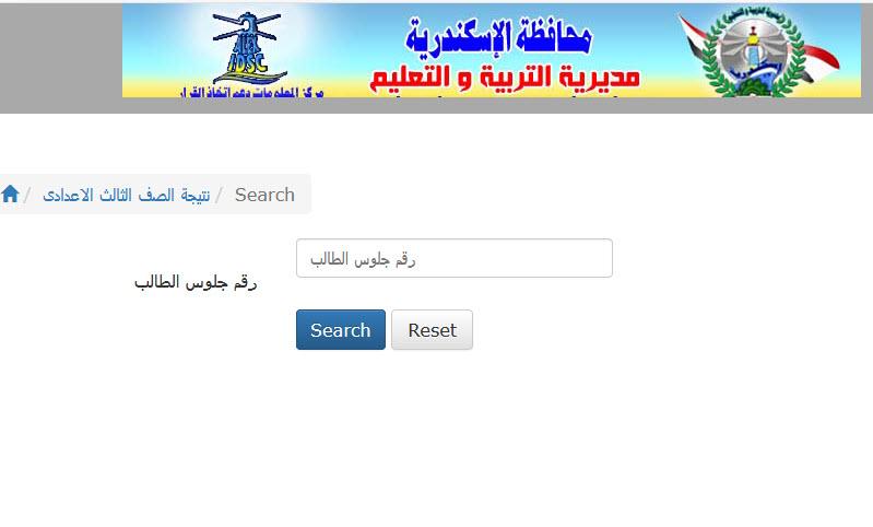 نتيجة الشهادة الاعدادية الترم الثاني 2018 محافظة الاسكندرية