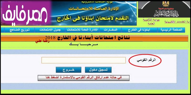 نتيجة المصريين بالخارج2