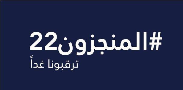 هاشتاغ المنجزون22 لغز حيّر السعوديون وغدا الإثنين الكشف عن ماهيته