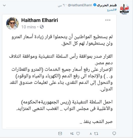 تغريدة النائب هيثم الحريري