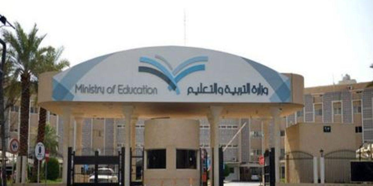 السعودية: إنهاء عقد معلم مصري وإحالته للتحقيق بسبب تغريدة مسيئة للمملكة وتفاصيل جديدة