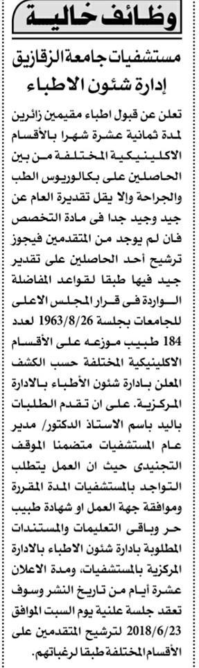وظائف جريدة الاهرام