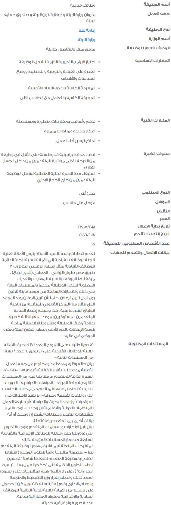 %D9%88%D8%B8%D8%A7%D8%A6%D9%81 %D8%A7%D9%84%D8%AD%D9%83%D9%88%D9%85%D8%A9 %D8%A7%D9%84%D9%85%D8%B5%D8%B1%D9%8A%D8%A9 2018 2 - وظائف خالية في الحكومة المصرية لشهر يونيو 2018