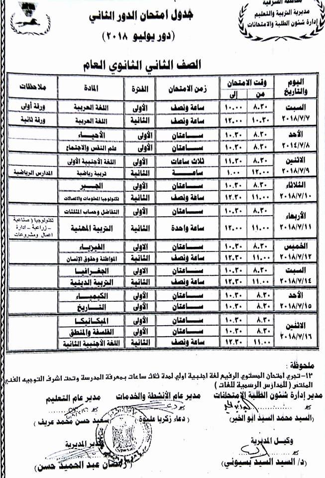 جدول امتحان الدور الثاني 2018 لجميع مراحل التعليم بكل المحافظات 8