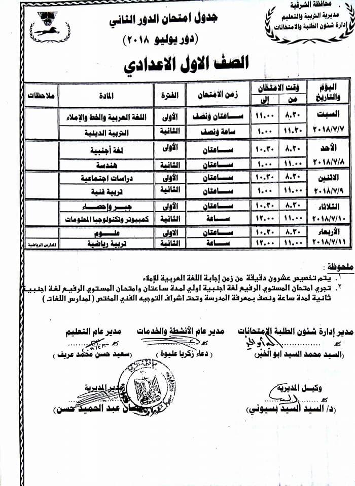 جدول امتحان الدور الثاني 2018 لجميع مراحل التعليم بكل المحافظات 5