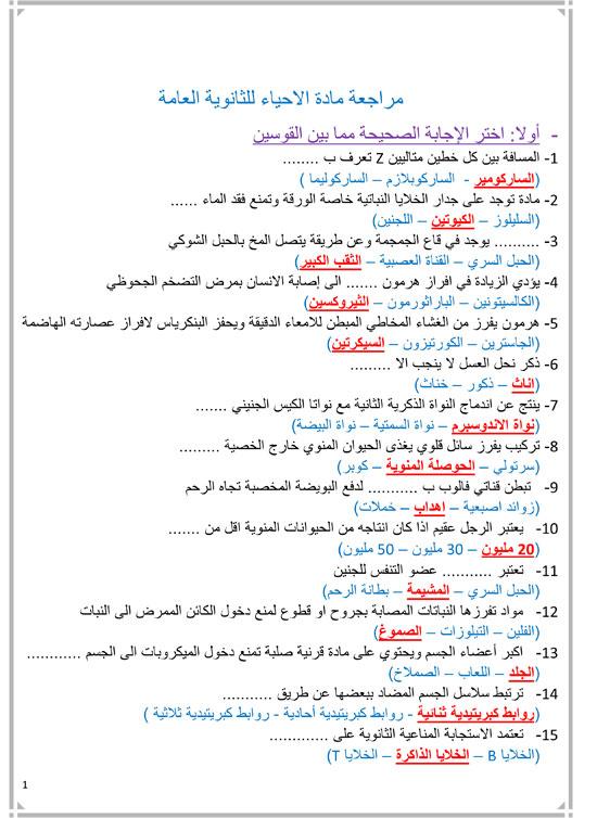 """أقوي مراجعات الثانوية العامة 2019 في مادة الأحياء """"عربي ولغات"""" بالشرح والأسئلة المتوقعة ونماذج بامتحانات نهاية العام 8"""