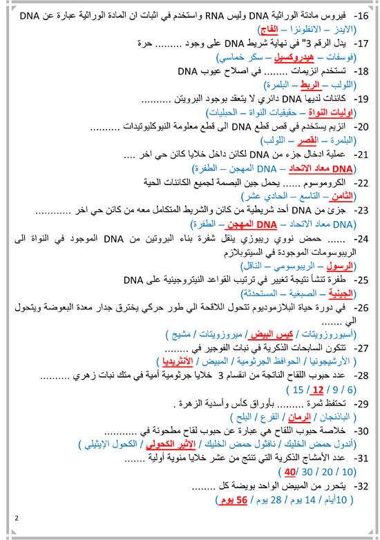 """أقوي مراجعات الثانوية العامة 2019 في مادة الأحياء """"عربي ولغات"""" بالشرح والأسئلة المتوقعة ونماذج بامتحانات نهاية العام 9"""
