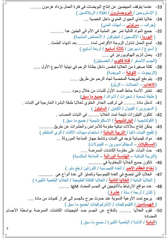 """أقوي مراجعات الثانوية العامة 2019 في مادة الأحياء """"عربي ولغات"""" بالشرح والأسئلة المتوقعة ونماذج بامتحانات نهاية العام 1"""