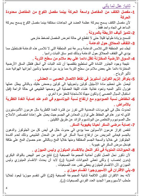 """أقوي مراجعات الثانوية العامة 2019 في مادة الأحياء """"عربي ولغات"""" بالشرح والأسئلة المتوقعة ونماذج بامتحانات نهاية العام 2"""