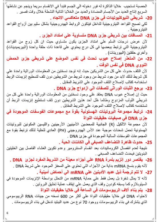 """أقوي مراجعات الثانوية العامة 2019 في مادة الأحياء """"عربي ولغات"""" بالشرح والأسئلة المتوقعة ونماذج بامتحانات نهاية العام 4"""