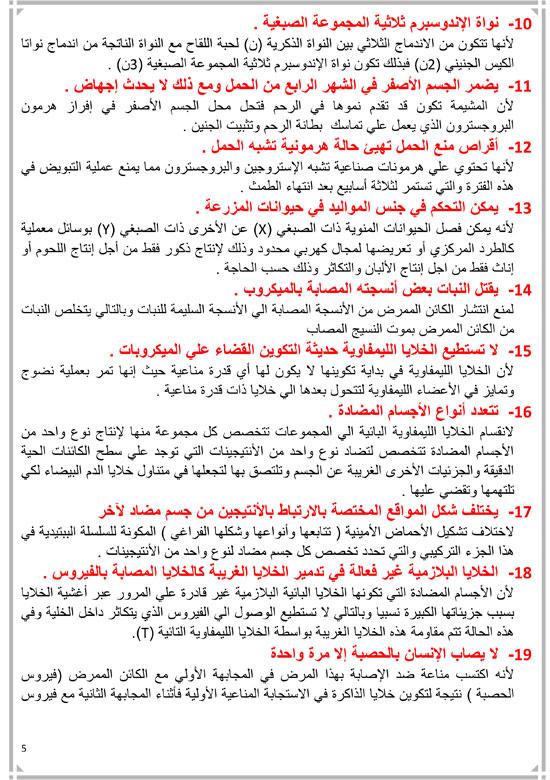 """أقوي مراجعات الثانوية العامة 2019 في مادة الأحياء """"عربي ولغات"""" بالشرح والأسئلة المتوقعة ونماذج بامتحانات نهاية العام 3"""