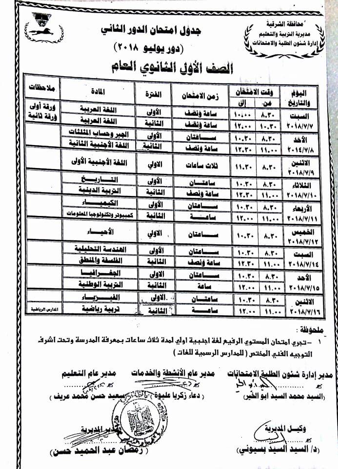 جدول امتحان الدور الثاني 2018 لجميع مراحل التعليم بكل المحافظات 9