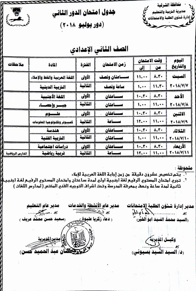 جدول امتحان الدور الثاني 2018 لجميع مراحل التعليم بكل المحافظات 6
