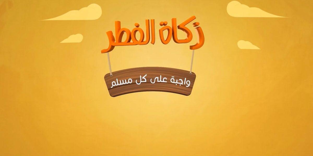 """رسميًا.. دار الإفتاء المصرية تحدد قيمة """"زكاة الفطر"""" لهذا العام"""