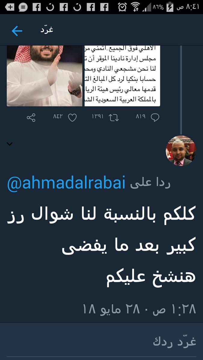 تغريدة المعلم المصري المسيئة للسعودية