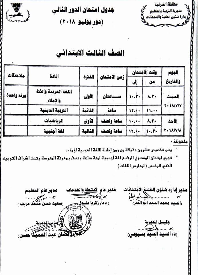 جدول امتحان الدور الثاني 2018 لجميع مراحل التعليم بكل المحافظات 1