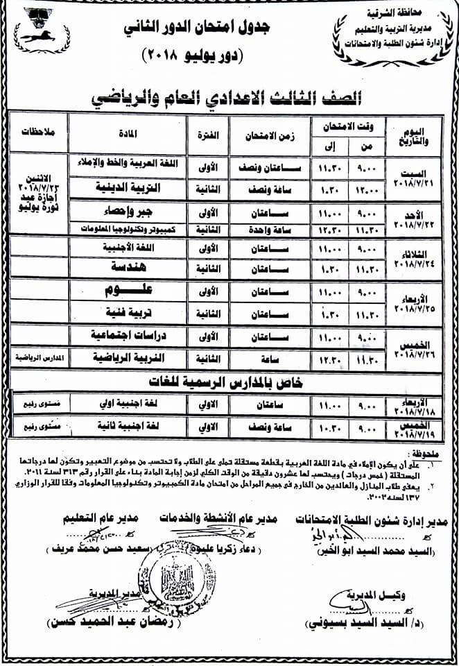 جدول امتحان الدور الثاني 2018 لجميع مراحل التعليم بكل المحافظات 7
