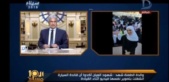 """بالفيديو  دهس طفلة مصرية في الكويت.. والمتهمة كانت تلتقط """"صورة سيلفي"""""""