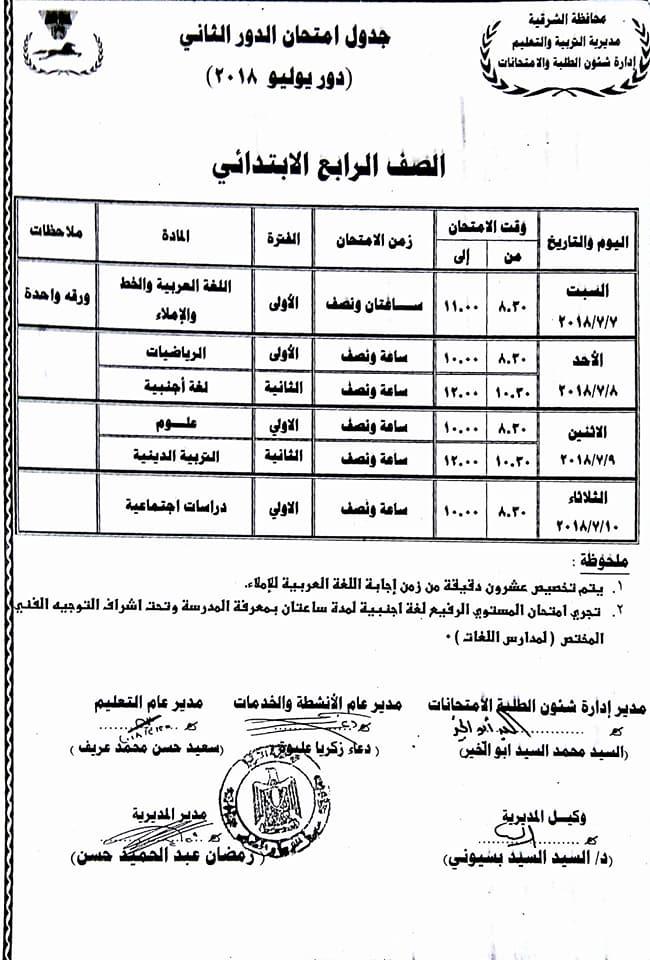جدول امتحان الدور الثاني 2018 لجميع مراحل التعليم بكل المحافظات 2