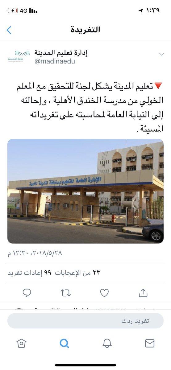 تغريدة إدارة مدارس الخندق الاهلية بالمدينة المنورة