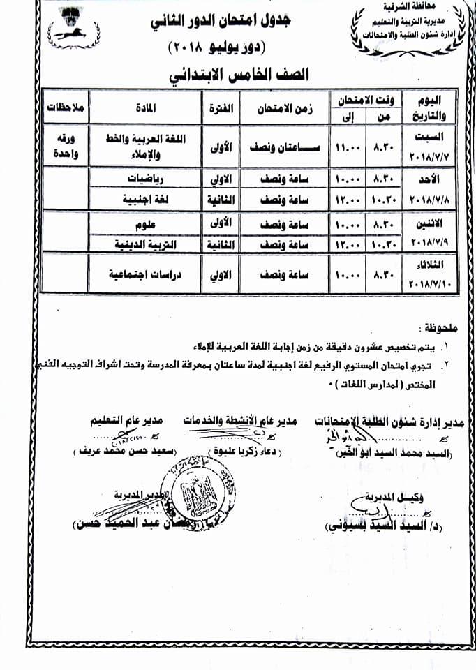 جدول امتحان الدور الثاني 2018 لجميع مراحل التعليم بكل المحافظات 3