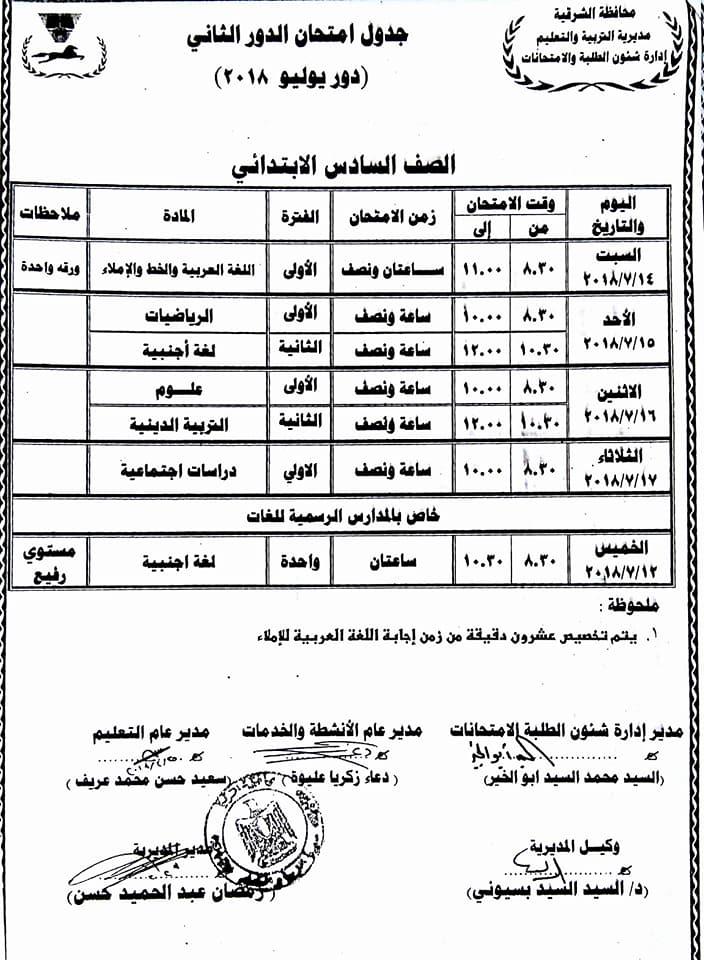 جدول امتحان الدور الثاني 2018 لجميع مراحل التعليم بكل المحافظات 4