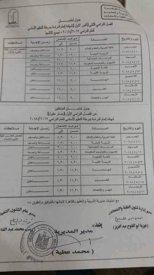 جدول امتحانات الشهادة الإعدادية لامتحانات نهاية العام