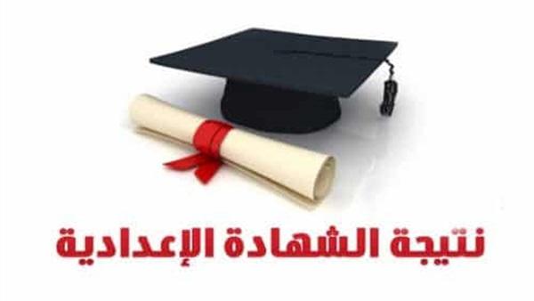 نتيجة الشهادة الإعدادية محافظة المنوفية 2019 برقم الجلوس