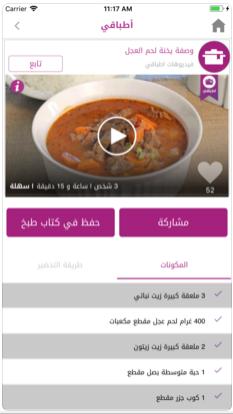 أفضل تطبيقات الطبخ لشهر رمضان 2018 لأجهزة الأيفون والآيباد