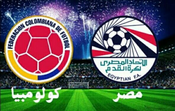 موعد مباراة مصر وكولومبيا