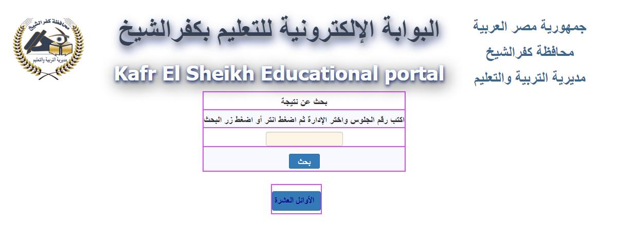 نتيجة محافظة كفر الشيخ للشهادتين الابتدائية والإعدادية 2019 استعلم بالاسم رقم الجلوس