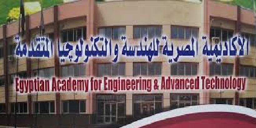 وظائف خالية بالأكاديمية المصرية للهندسة والتكنولوجيا المتقدمة