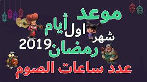 إمساكية رمضان 2019 – 1440 فى قطر .. ومواعيد الإفطار والسحور ومواقيت الصلاة بالدوحة