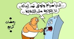 صور ألش وكوميكسات شهر رمضان الكريم 2018 وموجة الحر
