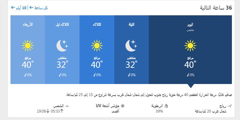 حالة الجو في أبوظبي ولمدة ال 36 ساعة القادمة