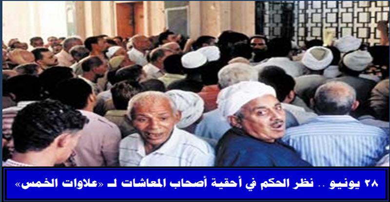 28 يونيو .. نظر الحكم في أحقية أصحاب المعاشات لـ «علاوات الخمس»