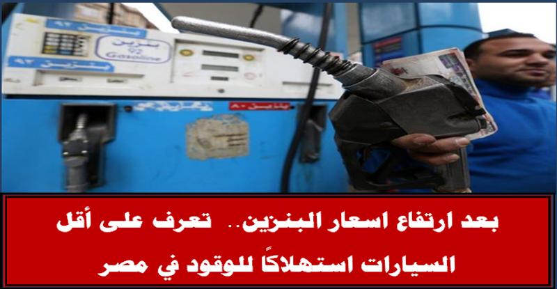 تعرف على أقل السيارات استهلاكًا للوقود في مصر.. بعد ارتفاع سعر البنزين