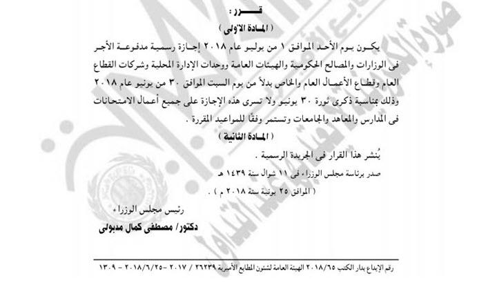 رئيس الوزراء يقرر أن يوم الأحد 1 يوليو إجازة رسمية بمناسبة ثورة 30 يونيو بدلا من السبت