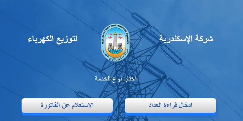 الاستعلام عن فاتورة الكهرباء