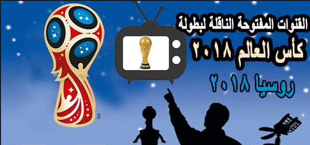 تردد قناةTRT تركيا المفتوحة الناقلة لمباراة فرنسا وكرواتيا في نهائي كأس العالم 2018