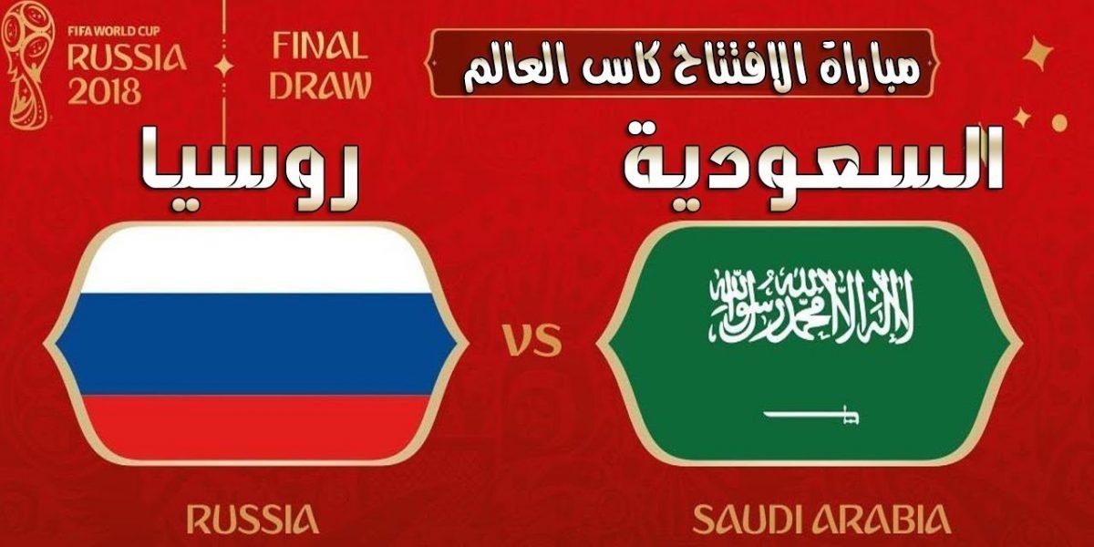 كأس العالم 2018 -افتتاح كأس العالم 2018 اليوم المباراة الأولي بين منتخبي روسيا والسعودية